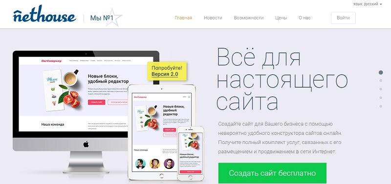 Конструктор интернет-магазинов Nethouse
