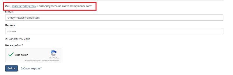 Регистрация в SMMplanner