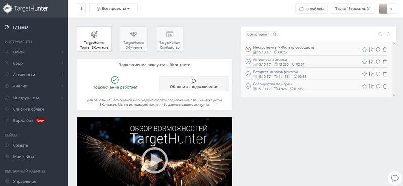 Онлайн-сервис TargetHunter