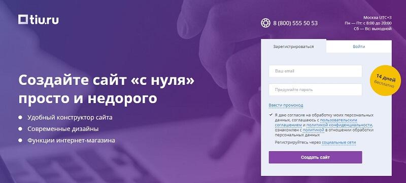 Платформа Tiu.ru
