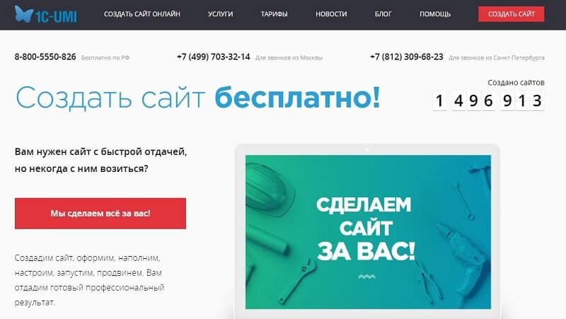 Конструктор Umi.ru