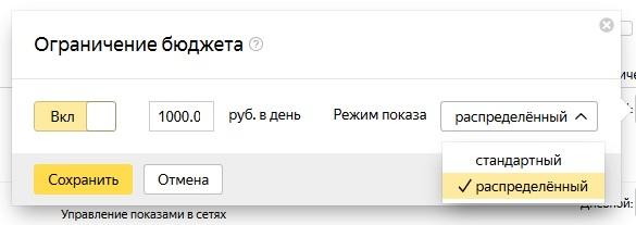 Дневной бюджет в Яндекс.Директ: стандартный, распределённый   IM