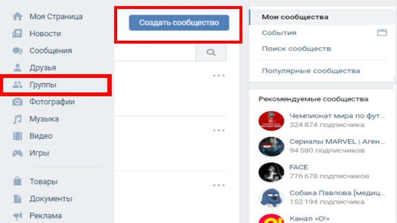 Создаём мероприятие ВКонтакте