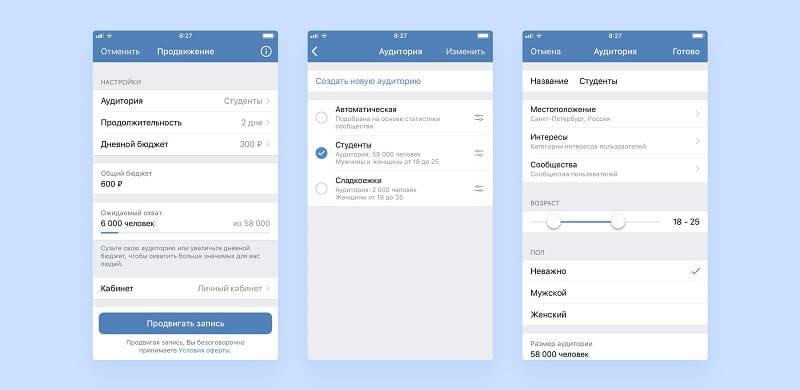 Как настроить рекламу с мобильного телефона во ВКонтакте