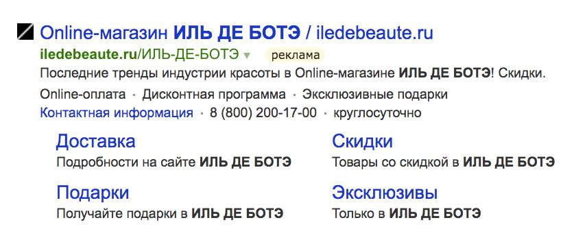 Расширенный дизайн объявлений в Яндекс Директ