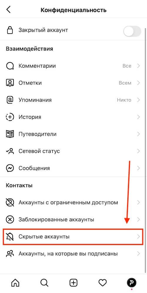 Как вернуть скрытые публикации в ленту Инстаграм