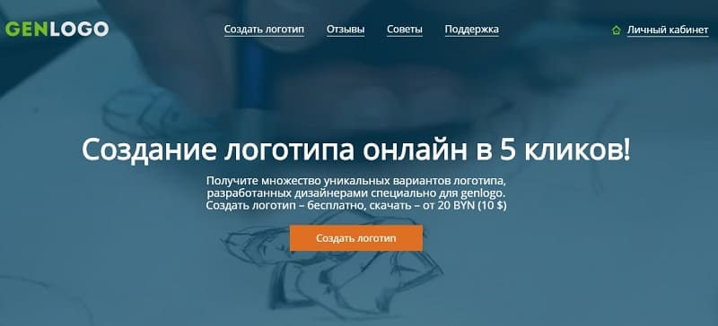 Genlogo - онлайн-сервис создания логотипов