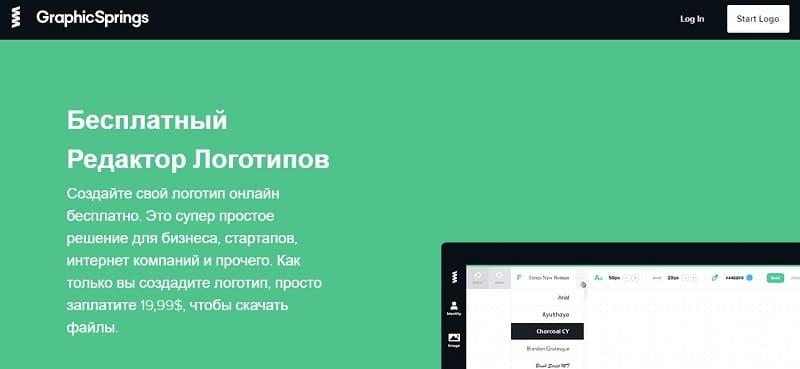 GraphicSprings - разработка логотипов онлайн