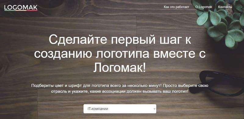 Logomak - сервис создания логотипов