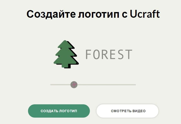 Ucraft - программа для создания лого