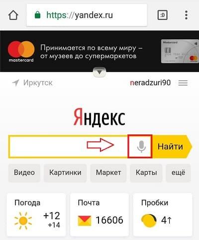 Голосовой поиск Яндекса на телефоне