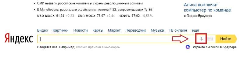 Голосовой поиск Яндекс на компьютере