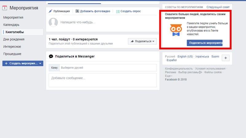 Как приглашать на мероприятие Фейсбук