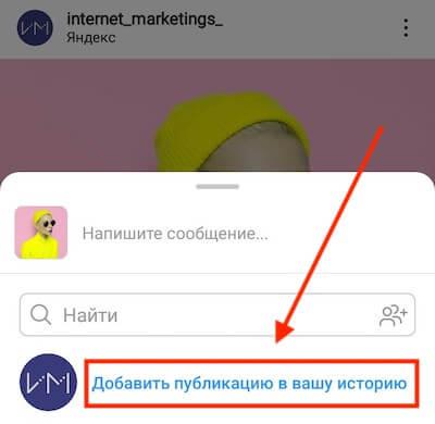 Как поделиться постом в сторис Инстаграм