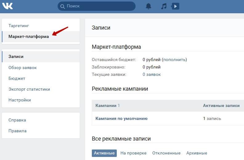 Как пользоваться маркет-платформой ВКонтакте