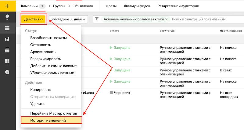 История изменений в Яндекс.Директ: что это, как посмотреть | IM