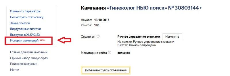 Как посмотреть историю изменений в Яндекс.Директ
