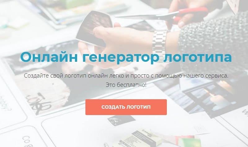 logowiks - конструктор лого