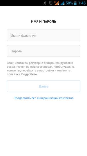 Создаём имя и пароль