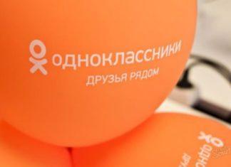 Оформление и настройка группы в Одноклассниках для продаж