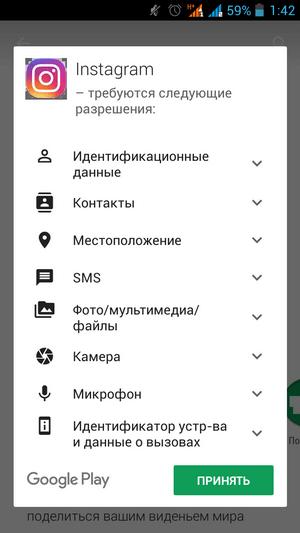 Установка приложения Инстаграм на телефон