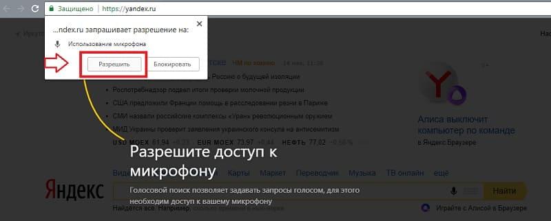 Разрешить доступ к микрофону для Яндекса