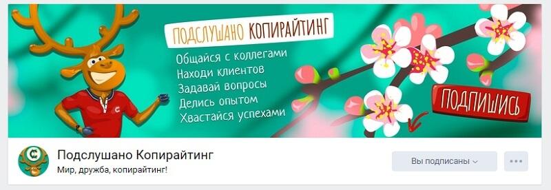 Пример оформления шапки группы в Вконтакте