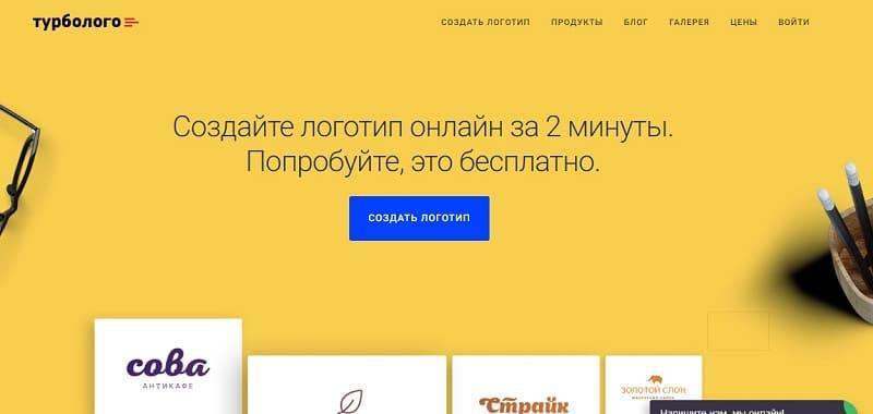 turbologo - сделай лого онлайн