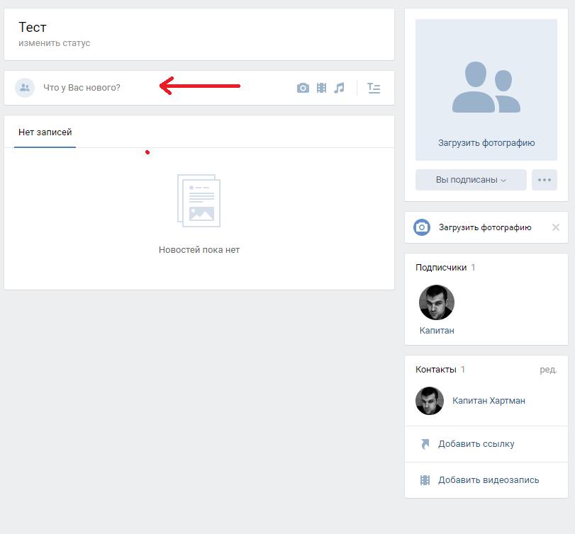 Как сделать пост в группе ВКонтакте