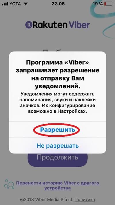 Как установить Viber на iPhone