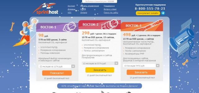 Хостинг Sprinthost.ru