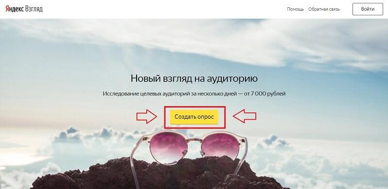 Как создать опрос в Яндекс.Взгляд
