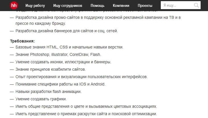 Требования к веб-дизайнеру