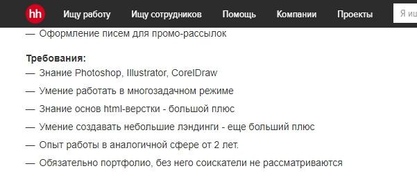 Пример вакансии веб-дизайнера