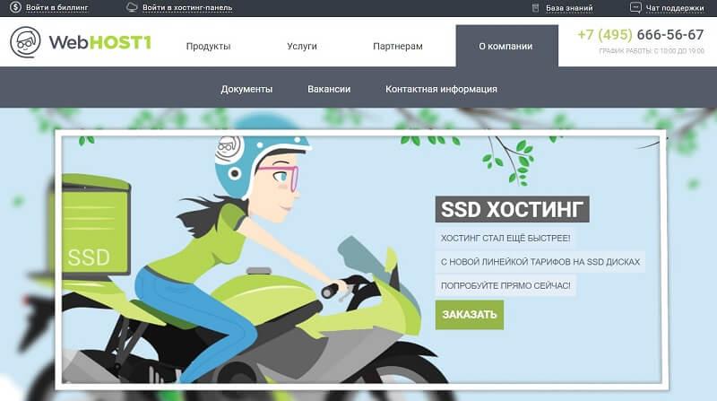 Хостинг webhost1