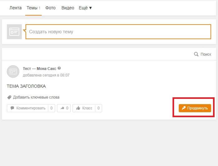 Как продвинуть публикацию в Одноклассниках
