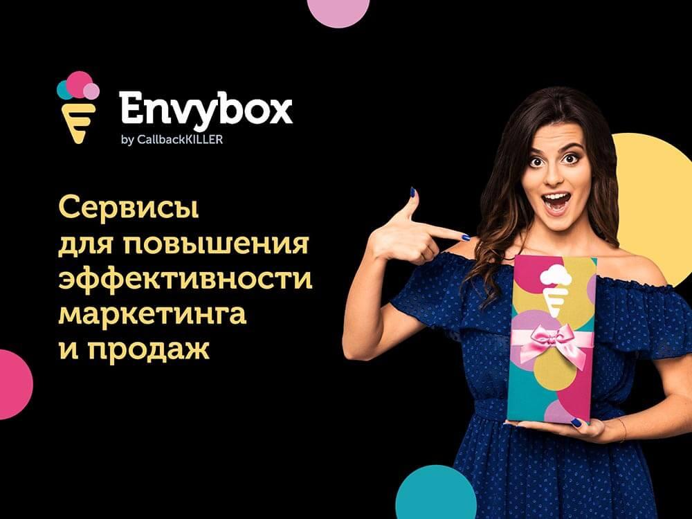 Обратный звонок от Envybox