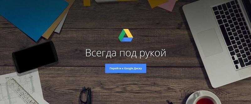 Облачный сервис Google disk