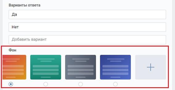 Цветной фон для опроса ВКонтакте