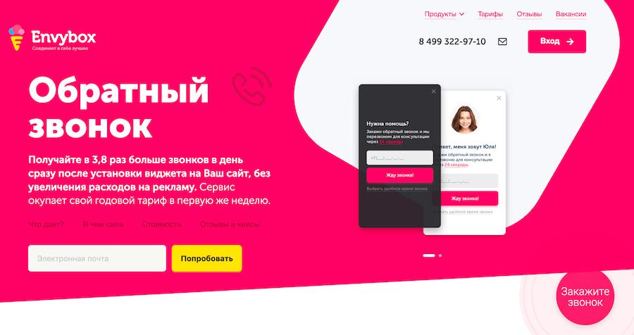 Envybox - обратный звонок на сайт