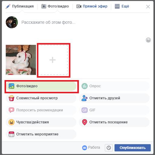 Как опубликовать фото в Фейсбуке