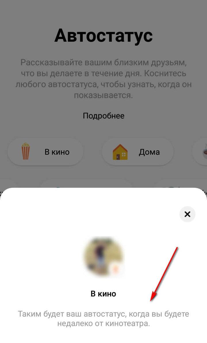 Автостатусы в Инстаграм из Threads
