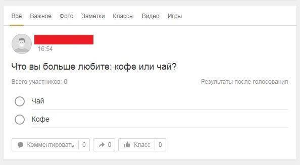 Опрос в Одноклассниках