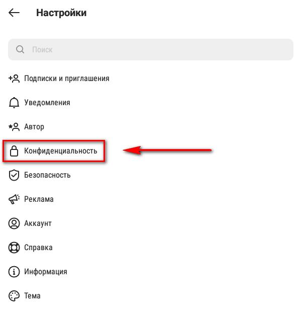 Конфиденциальность в Инстаграм