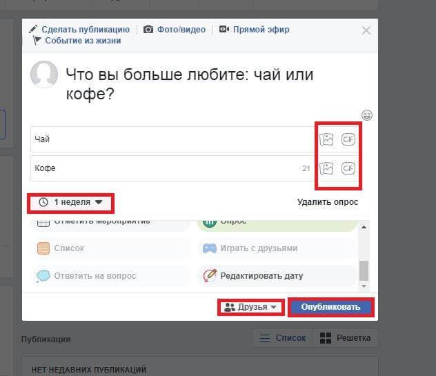 Создаём голосование в Фейсбуке