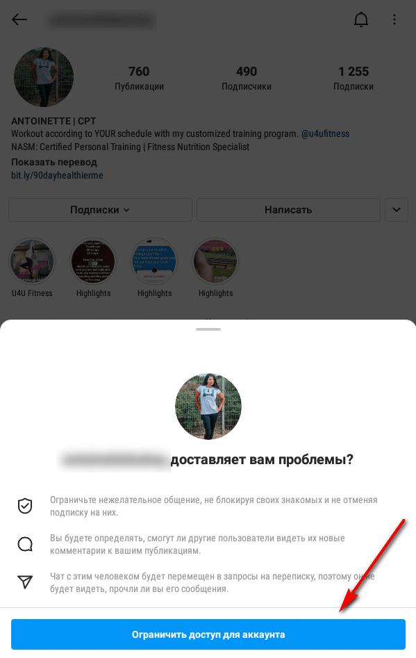 Ограничить доступ для аккаунта в Инстаграм
