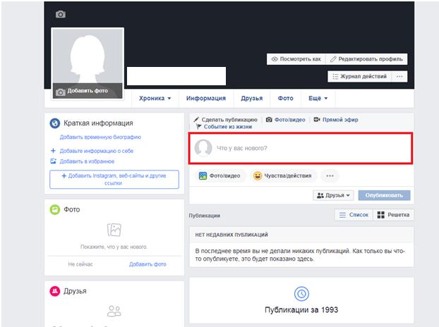 Инструкция, как сделать опрос в Фейсбуке