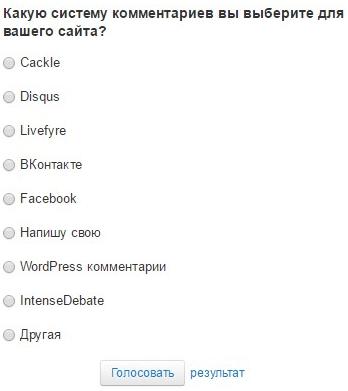 Пример темы голосования в Фейсбуке