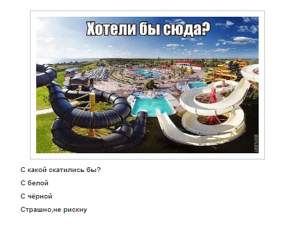 Как опрос в Одноклассниках сделать