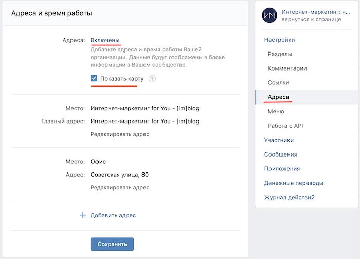 Как добавить карту со всеми адресами компании